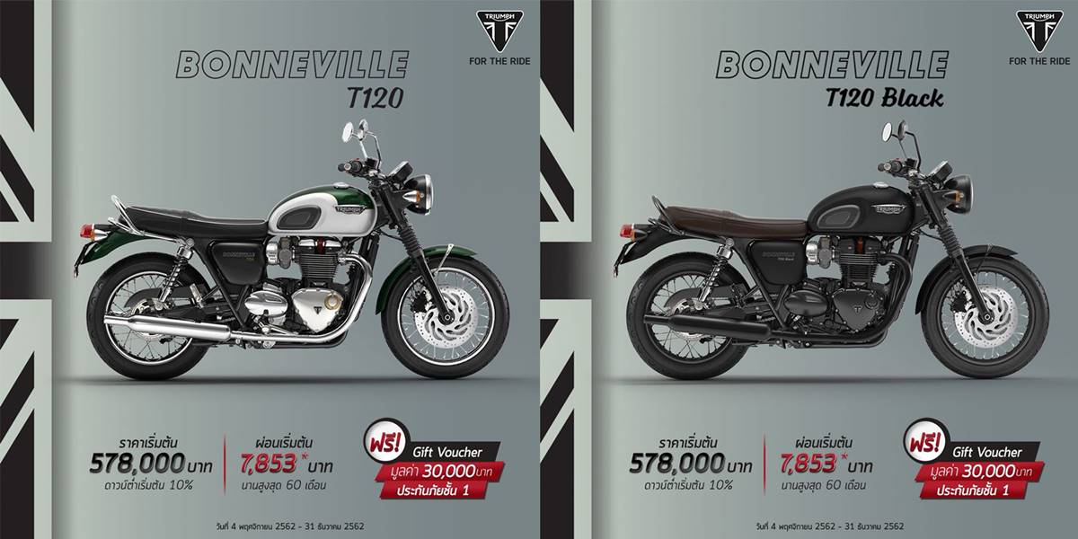 Triumph Motorcycles offers a special offer at the end of the year.